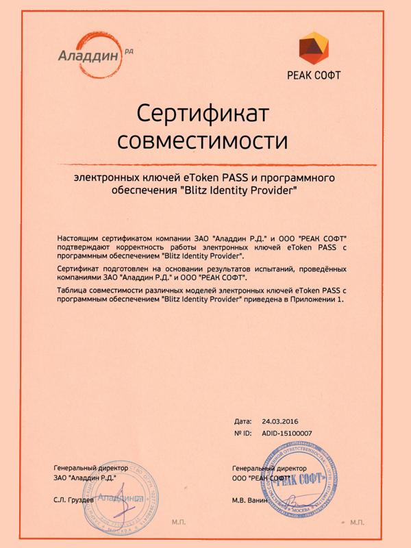 Сертификат совместимости eToken PASS и Blitz Identity Provider