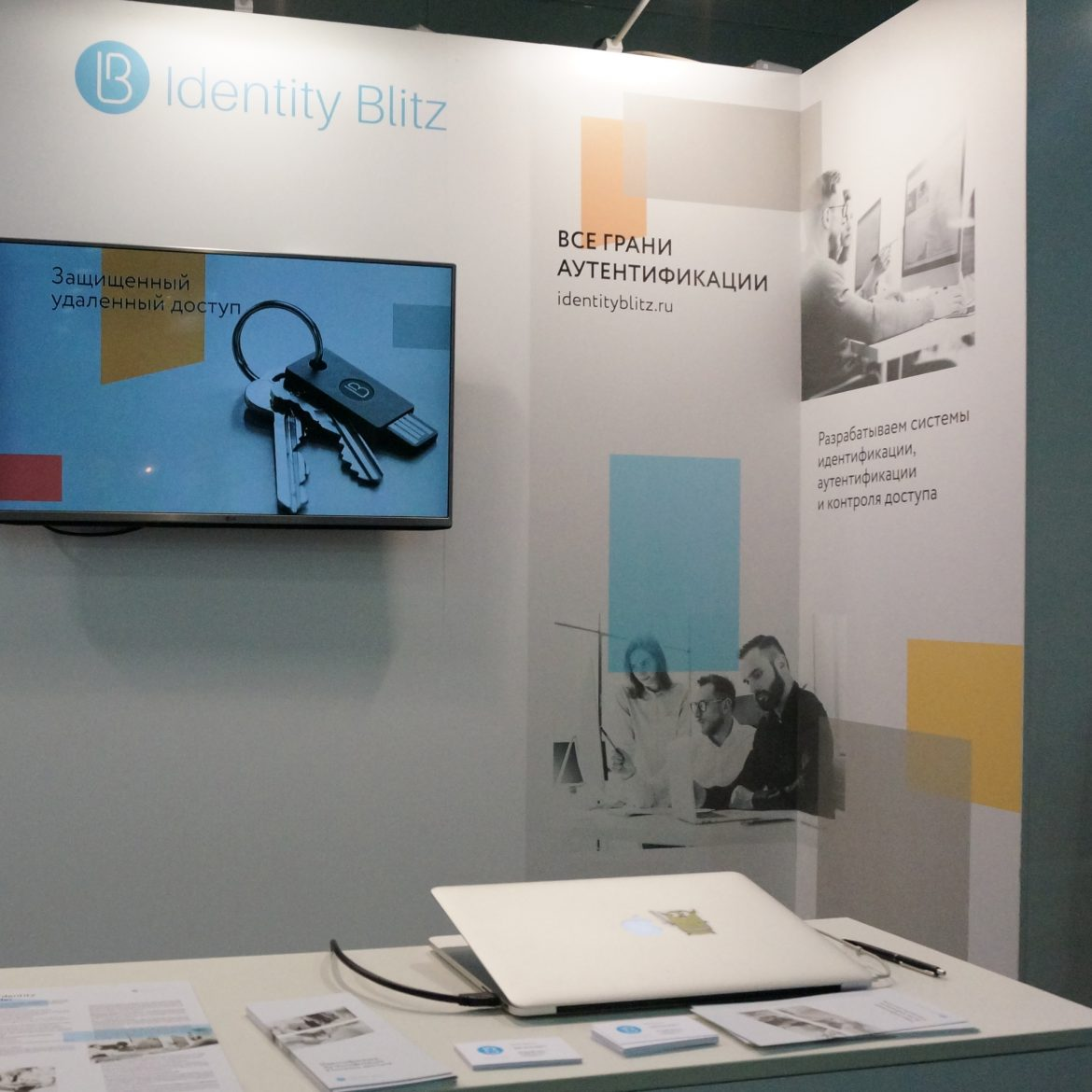 Identity Blitz на выставке InfoSecurity Russia 2017