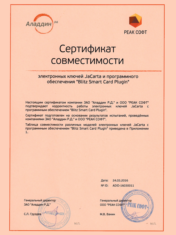 Сертификат совместимости JaCarta и Blitz Smart Card Plugin