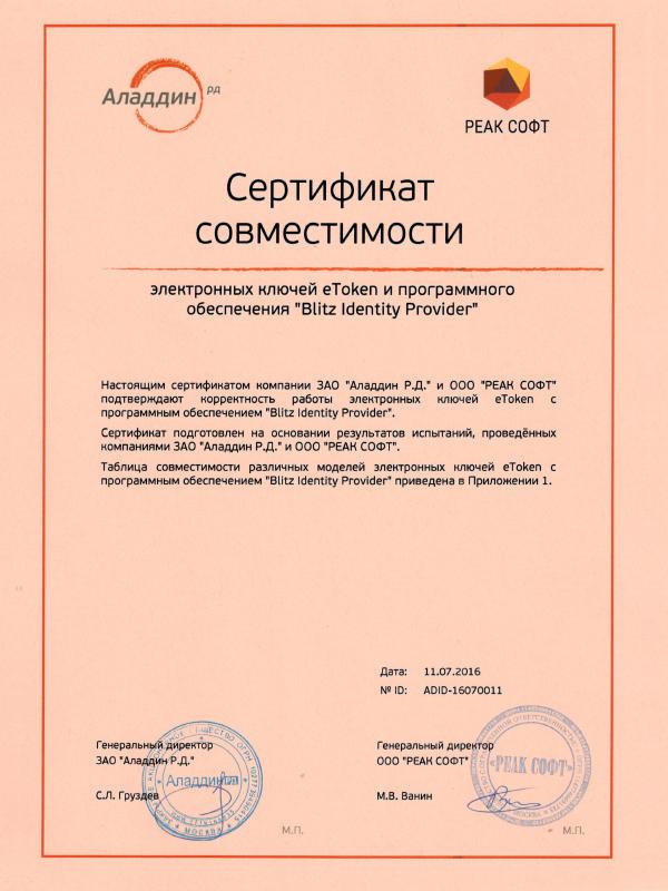 Сертификат совместимости eToken и Blitz Identity Provider