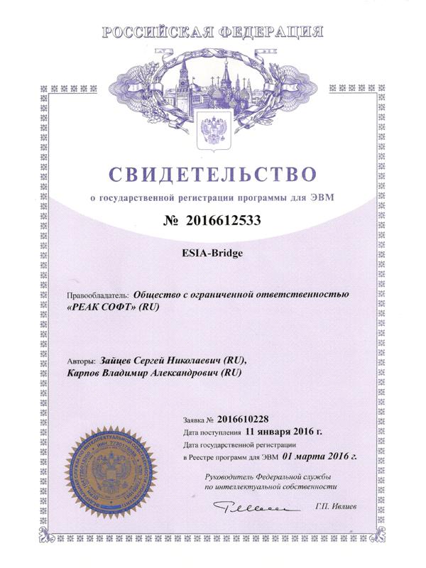 Сертификат о государственной регистрации программы ESIA-Bridge