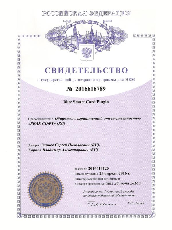 Сертификат о государственной регистрации программы Blitz Smart Card Plugin