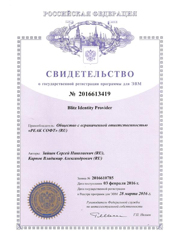 Сертификат о государственной регистрации программы Blitz Identity Provider