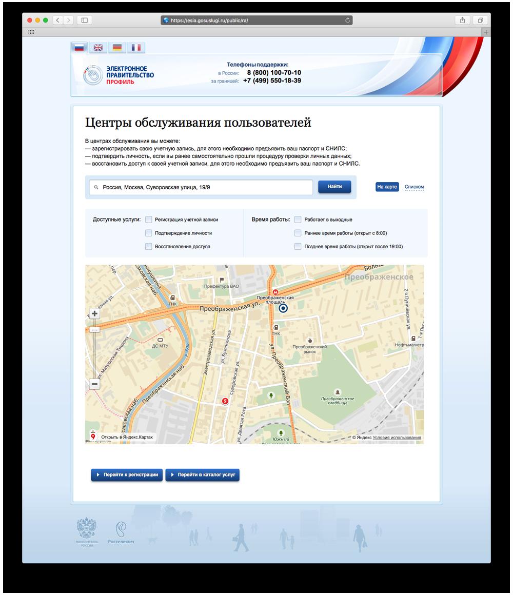 Карта центров обслуживания пользователей ЕСИА