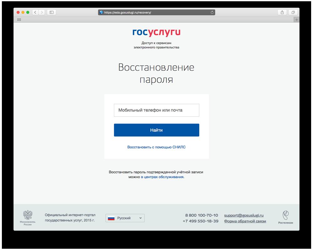 Восстановление пароля в ЕСИА