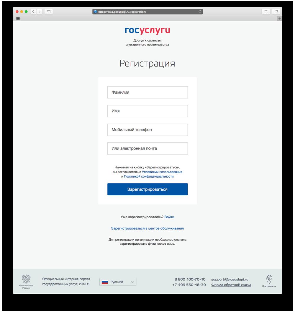 Регистрация упрощенной учетной записи в ЕСИА