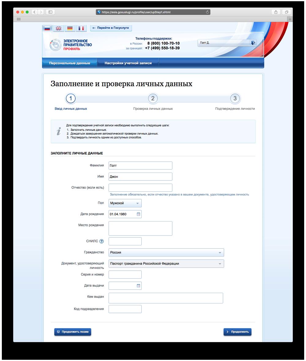 Регистрация подтвержденной учетной записи в ЕСИА
