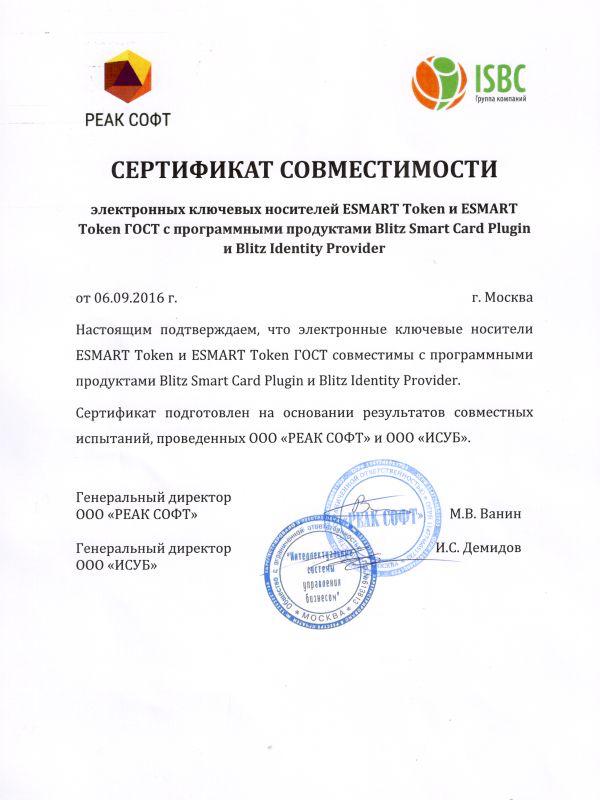 Сертификат совместимости ESMART Token с Blitz Identity Provider и Blitz Smart Card Plugin