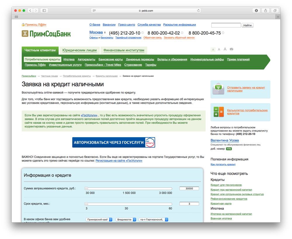 Онлайн заявка на кредит банк приморье
