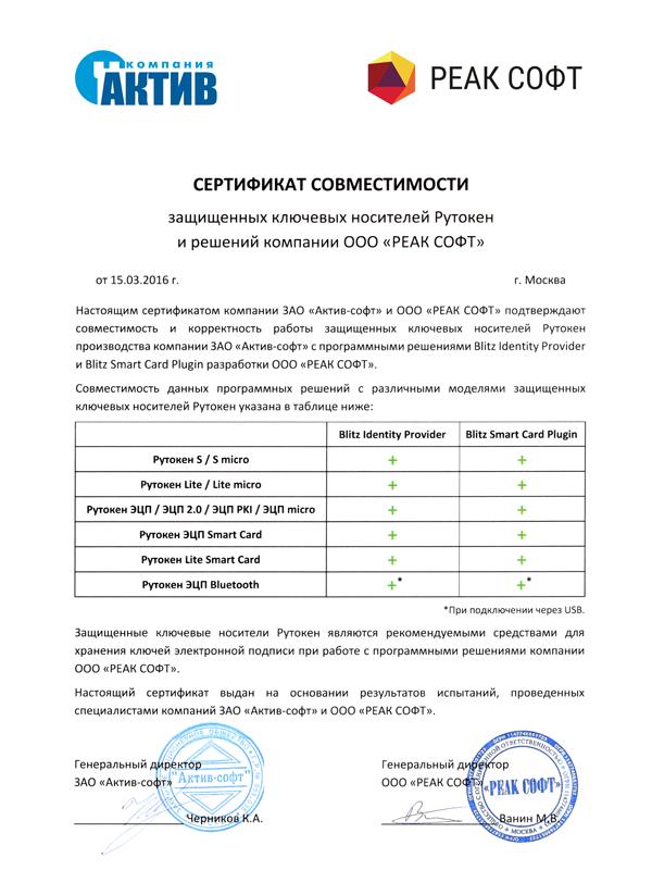 Сертификат совместимости Рутокен и Blitz Identity Provider