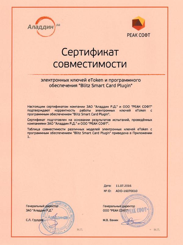 Сертификат совместимости eToken и Blitz Smart Card Plugin