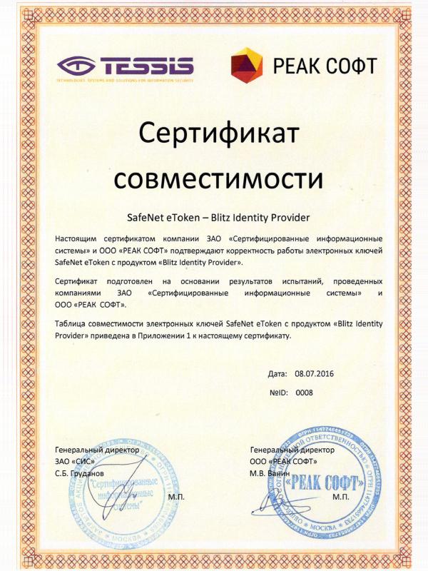 Сертификат совместимости SafeNet eToken и Blitz Identity Provider
