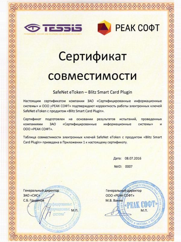 Сертификат совместимости SafeNet eToken и Blitz Smart Card Plugin
