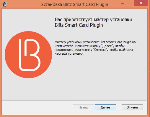 Мастер установки Blitz Smart Card Plugin