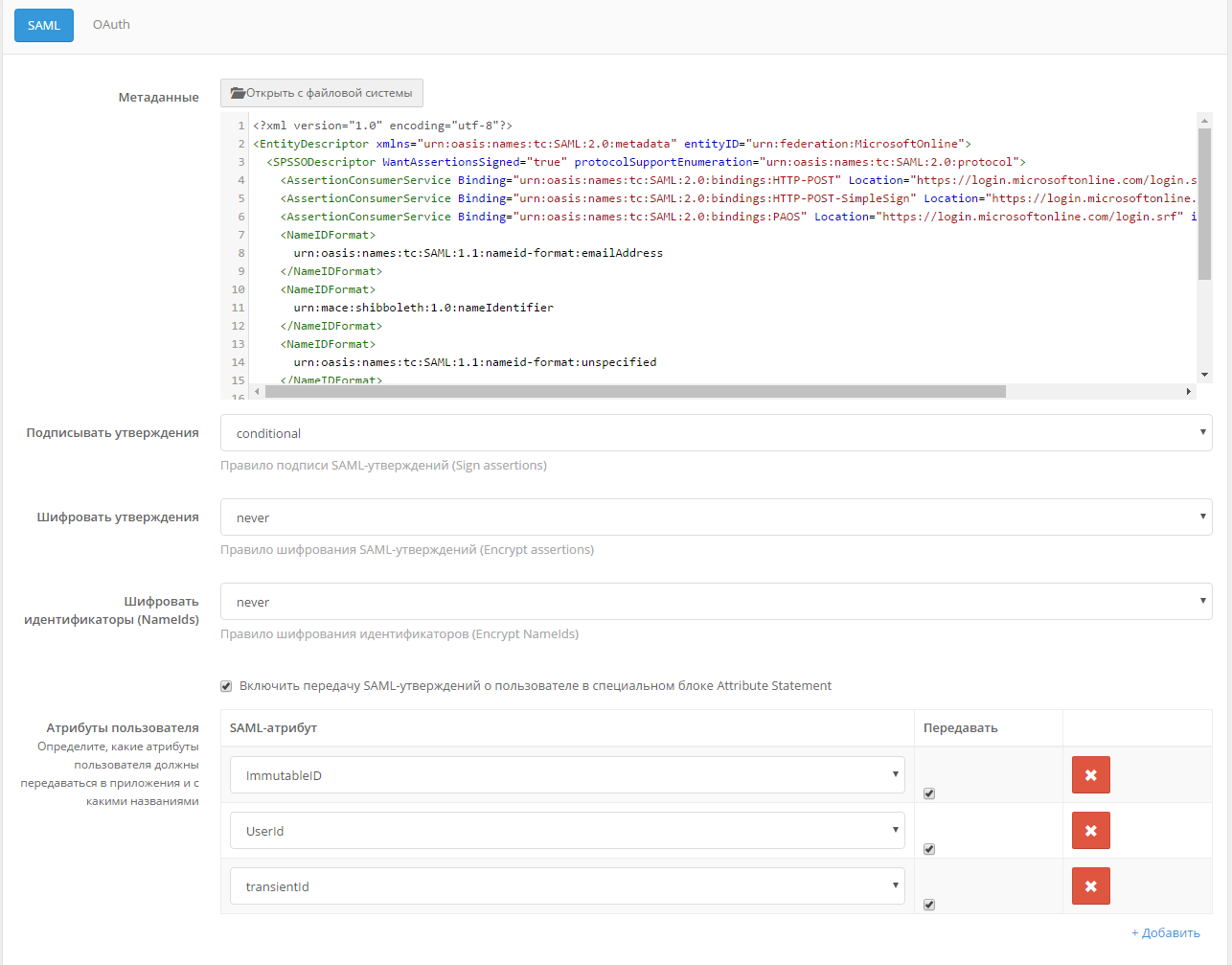Настройка SAML-подключения для Microsoft Office 365