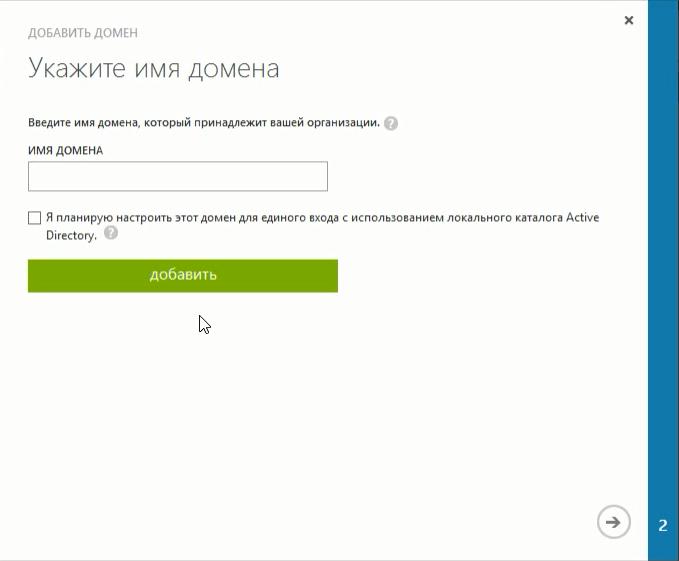 Выбор домена в Office 365