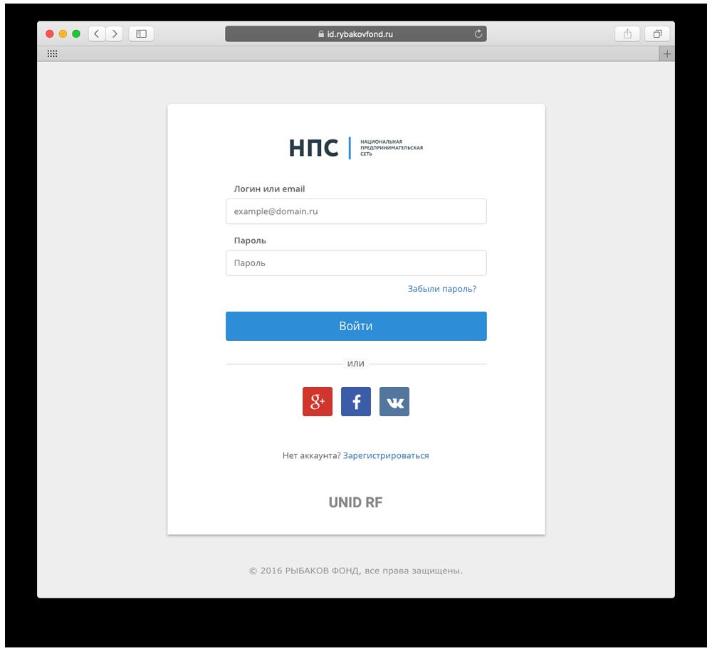 """Страница входа Blitz Identity Provider в системе """"Национальная предпринимательская сеть"""""""