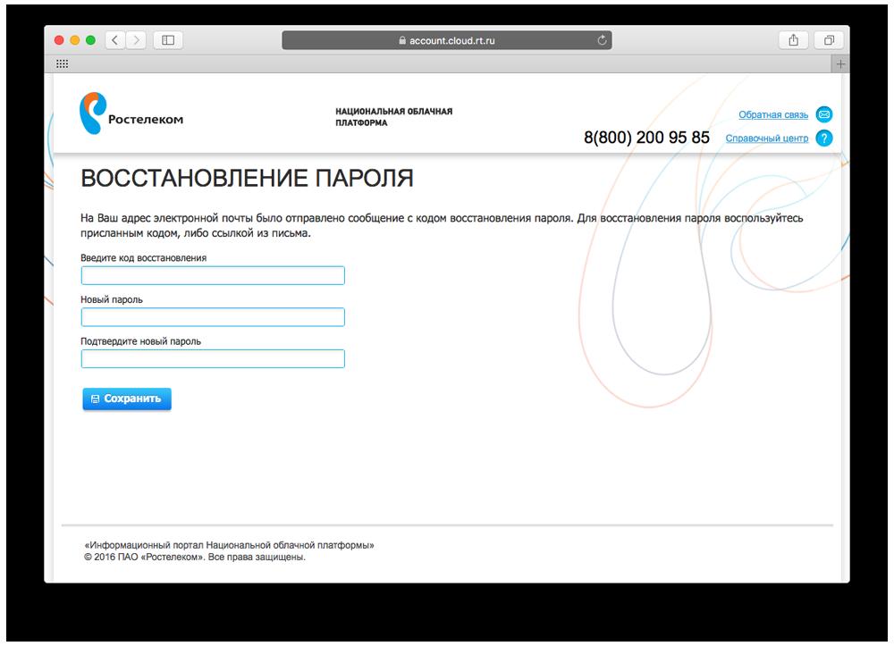 Восстановление пароля в национальной облачной платформе