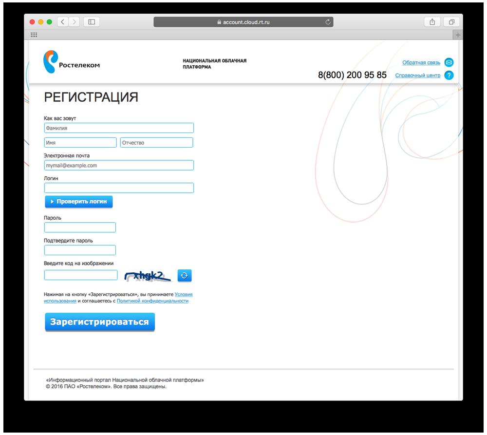 Регистрация в национальной облачной платформе