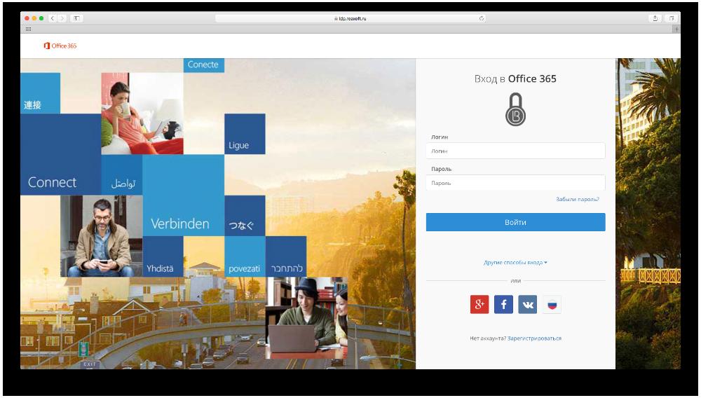 Пример страницы входа в Office 365