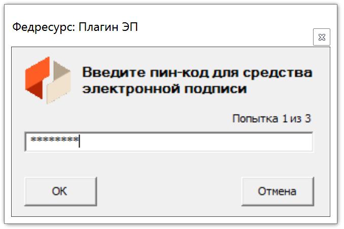 Окно ввода пин-кода с логотипом fedresurs
