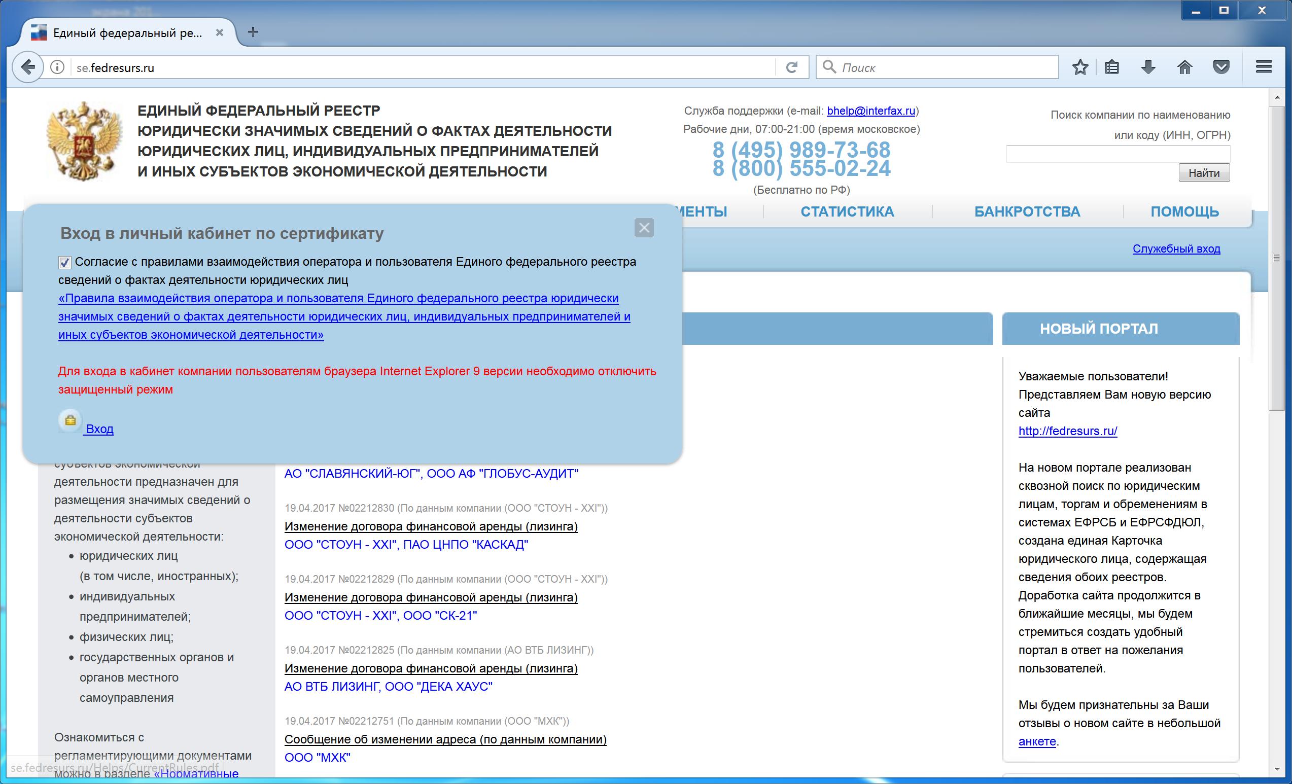 Экран входа на сайт fedresurs