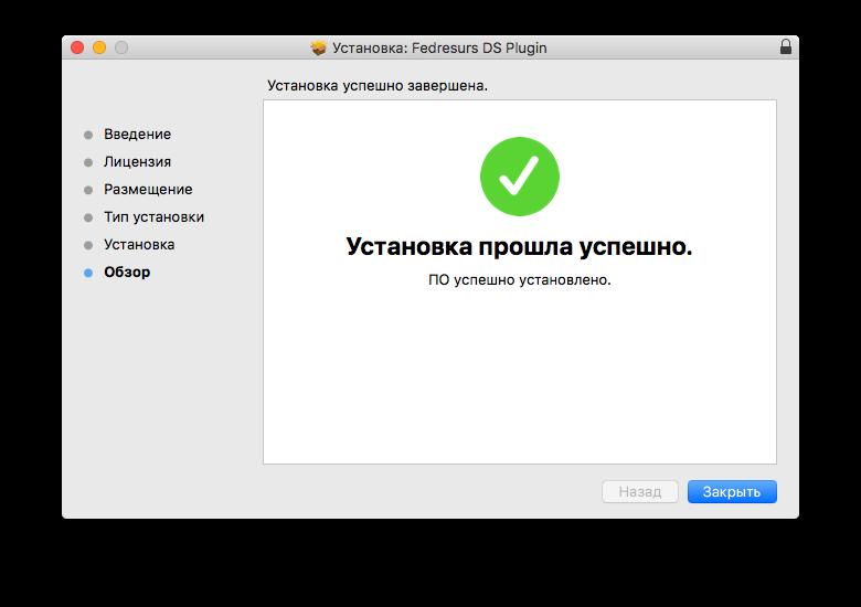 Внешний вид установщика плагина fedresurs под macOS