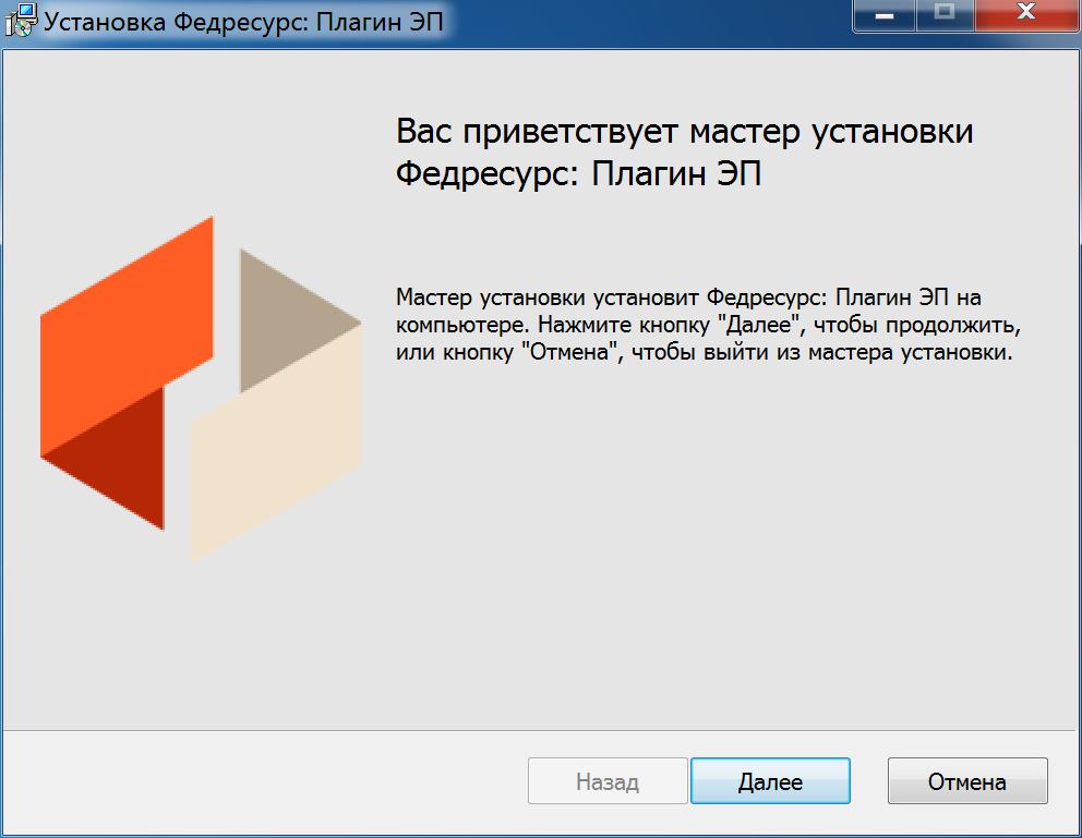 Внешний вид установщика плагина fedresurs под Windows