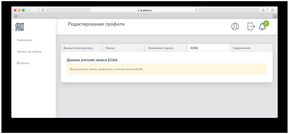 Установлена связь с аккаунтом ЕСИА