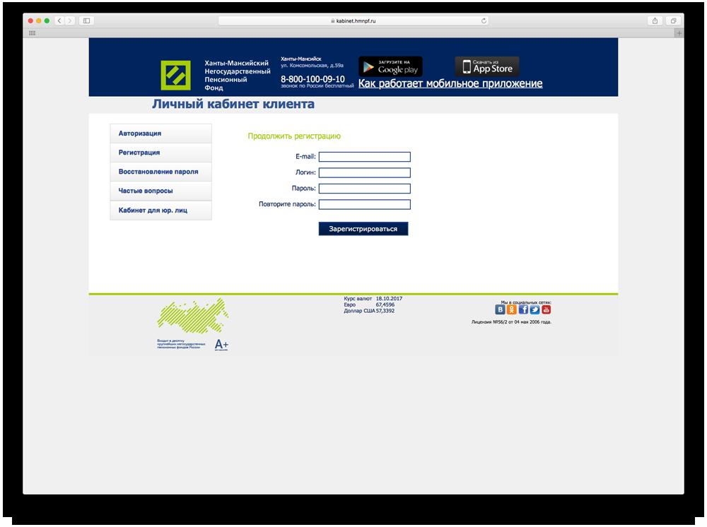 Продолжение регистрации при входе нового пользователя через ЕСИА в ЛК НПФ ХМАО