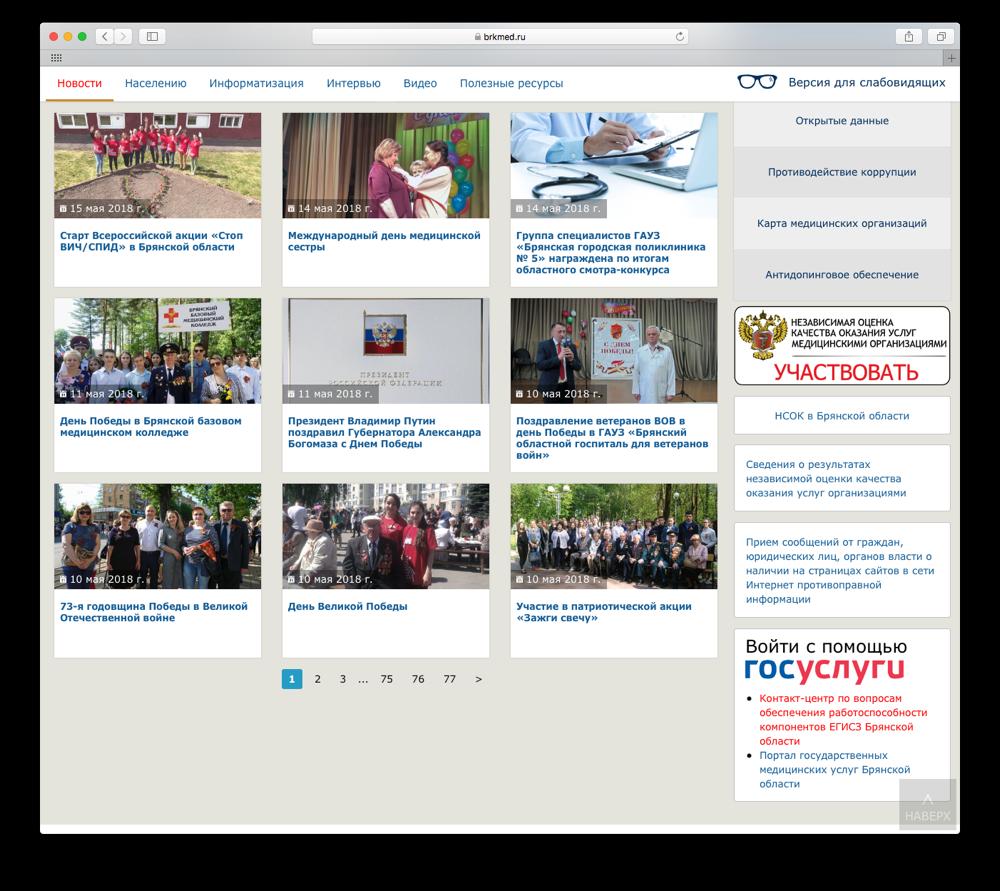 Сайт департамента здравоохранения Брянской области