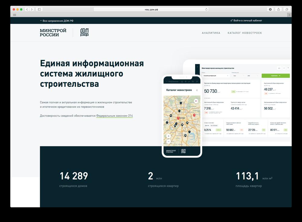 Главная страница портала наш.дом.рф