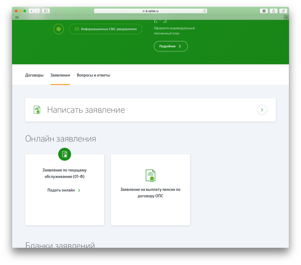 Подача заявления онлайн в личном кабинете НПФ Сбербанка
